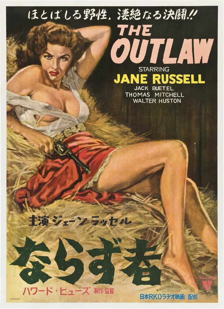 The Outlaw Jane Russell Japanese movie poster pinup art