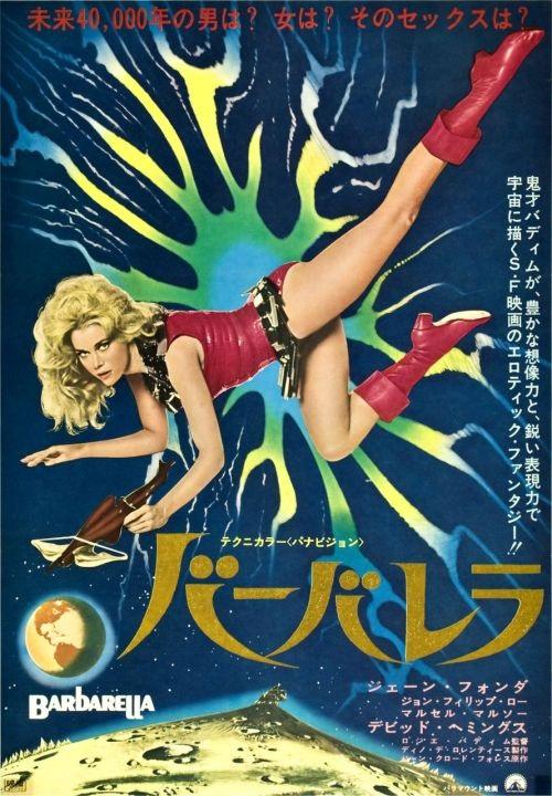 Japanese Barbarella movie poster